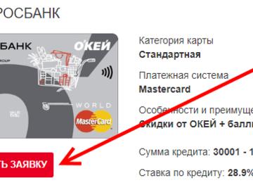 как оплатить кредит через росбанк онлайнсрочный кредит онлайн на карту 24