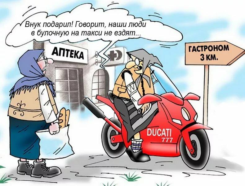 оно станет картинка какой ты мотоциклист профессии