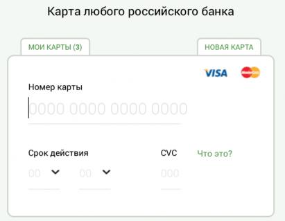 ренессанс кредит оплатить картой через интернет