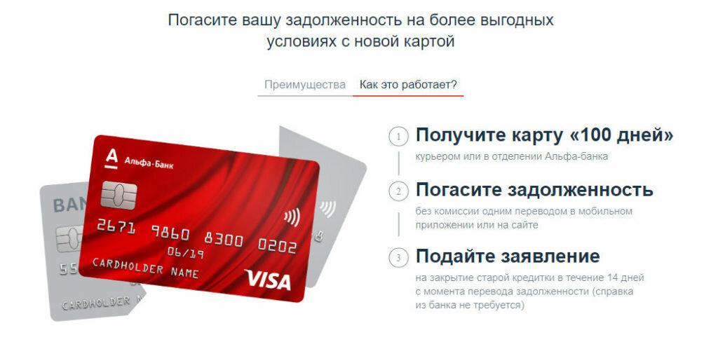 погашение кредита евразийский банк онлайн