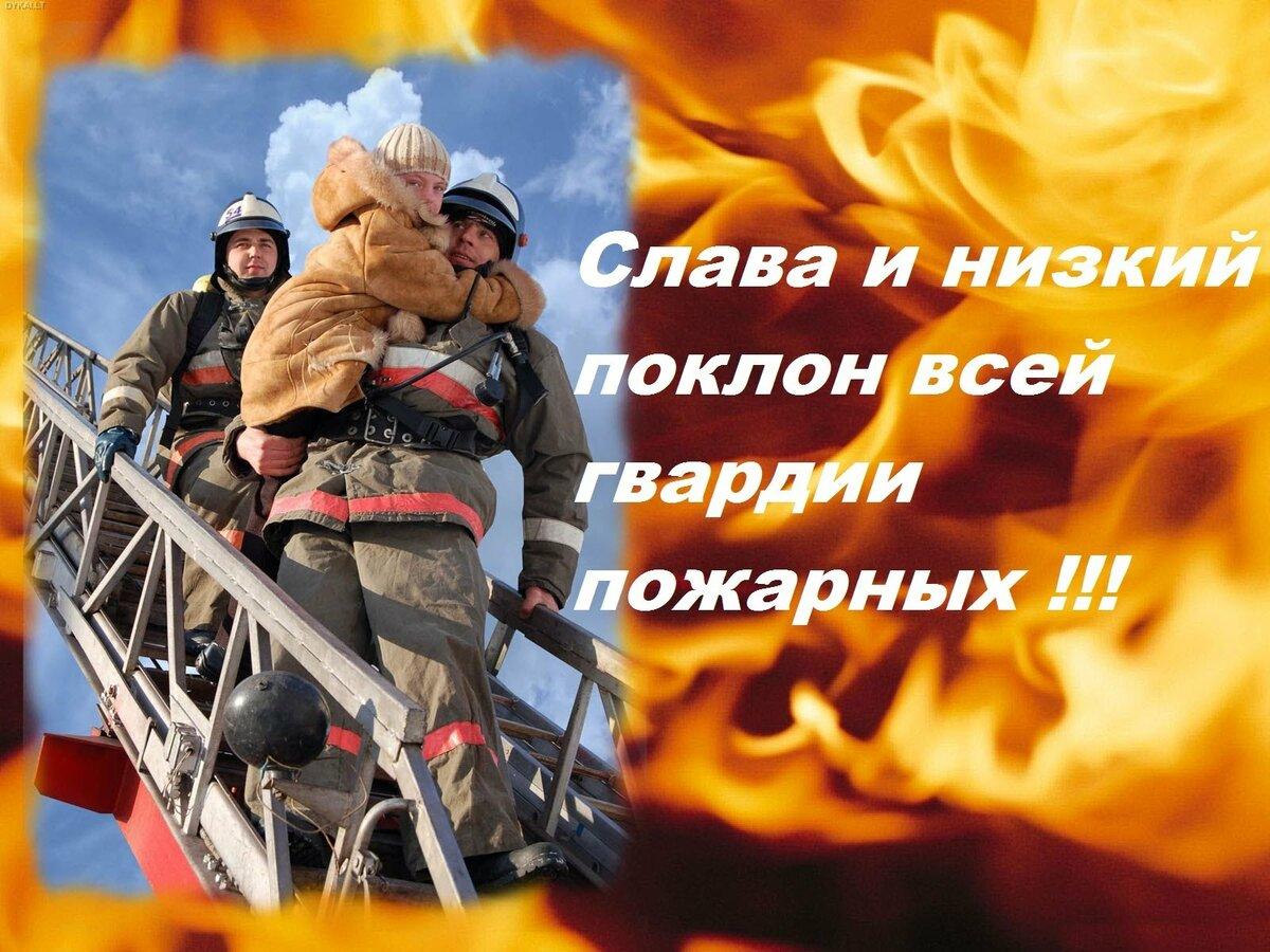 Открытки о пожарной охране
