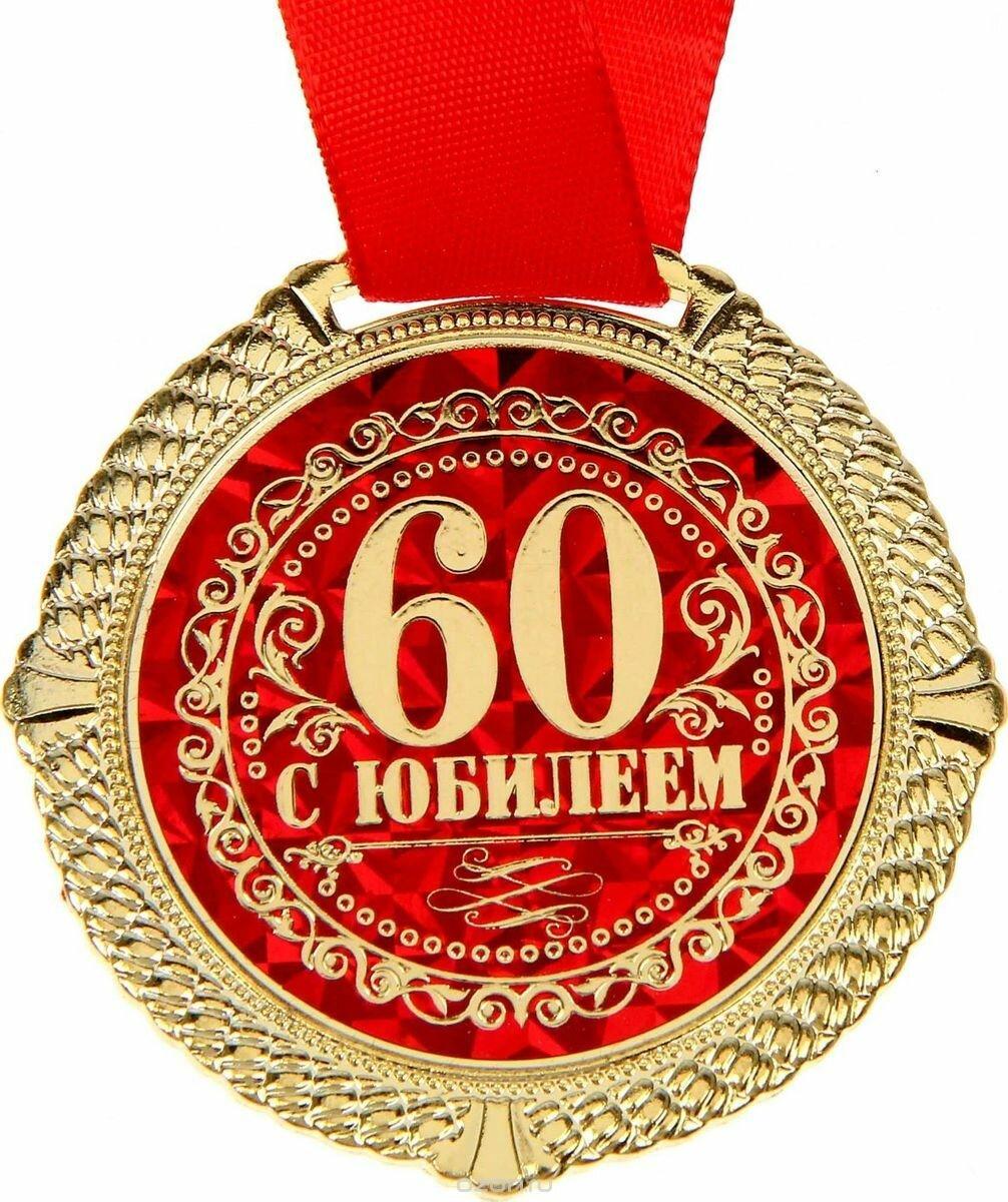 Открытки для михаила в 60 лет