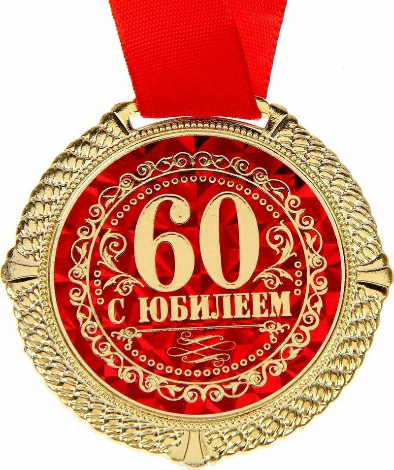 """Описание медаль сувенирная """"С Юбилеем 60 лет"""", диаметр 5 см"""
