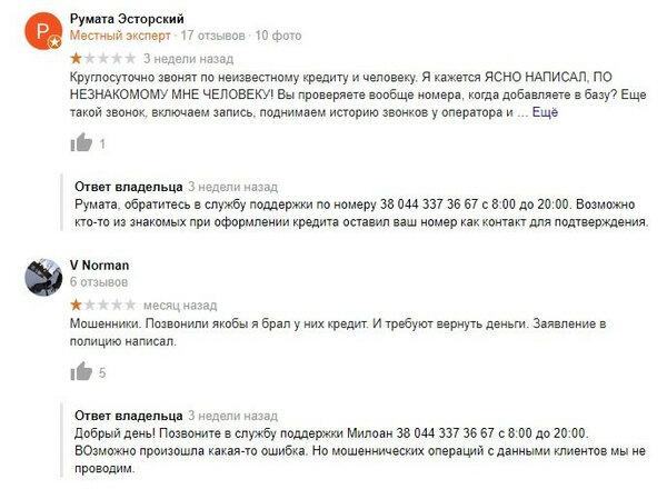 добрый займ отзывы схема метро санкт-петербурга 2020 года с новыми станциями на карте