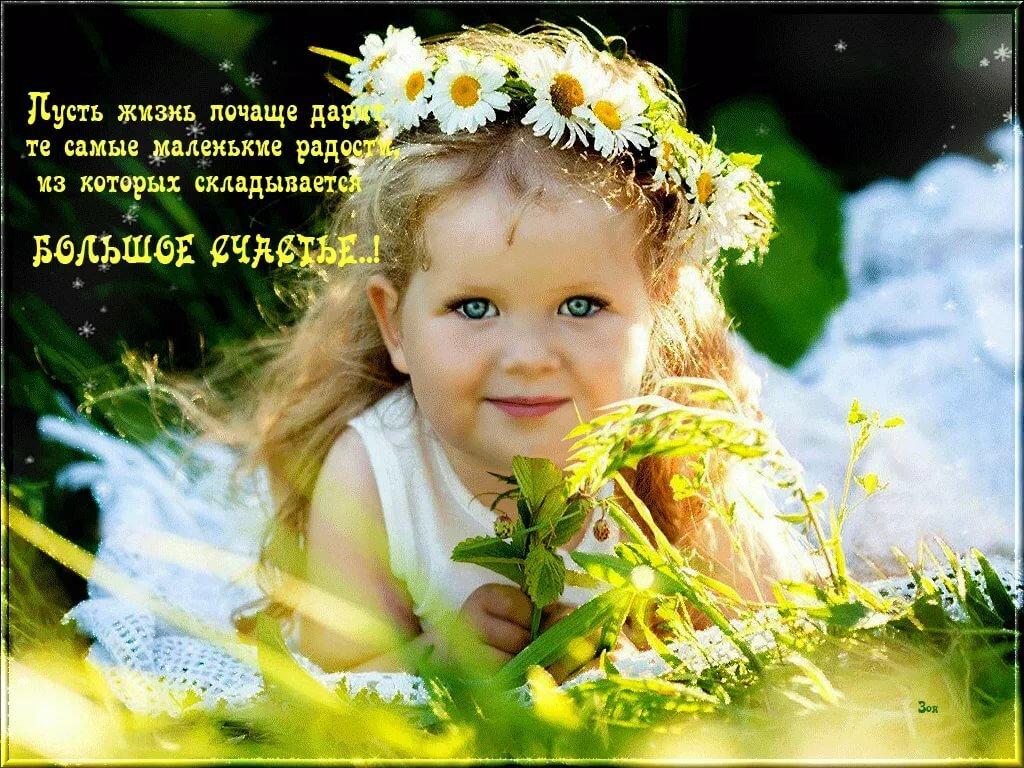 Поздравление дети это счастье