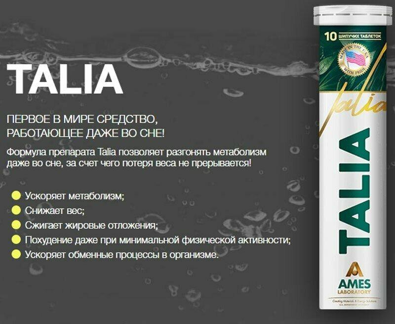 Talia - для сжигания жира в Саратове