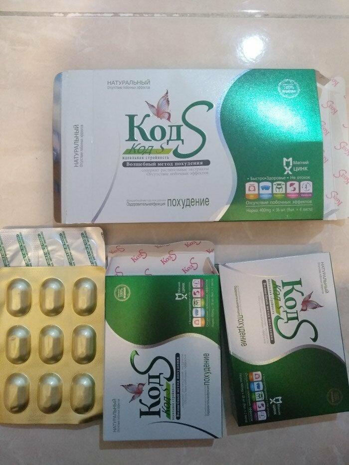 Аптеки и капсулы для похудения