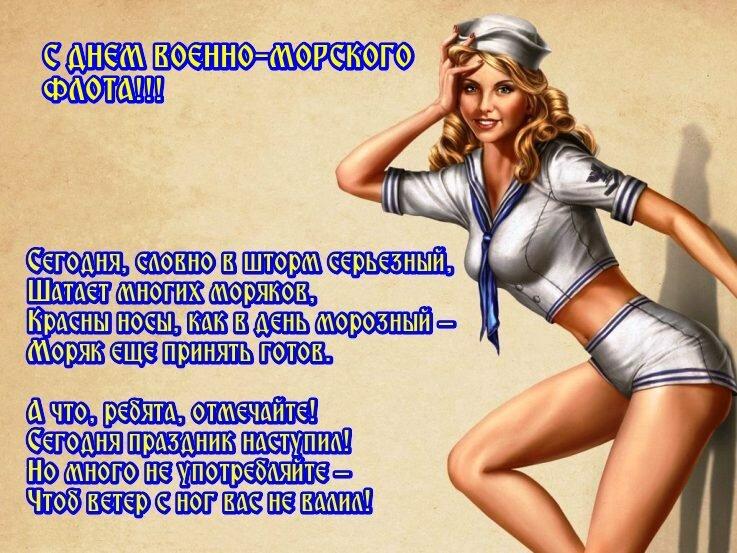 Открытки с днем вмф россии прикольные с девушками