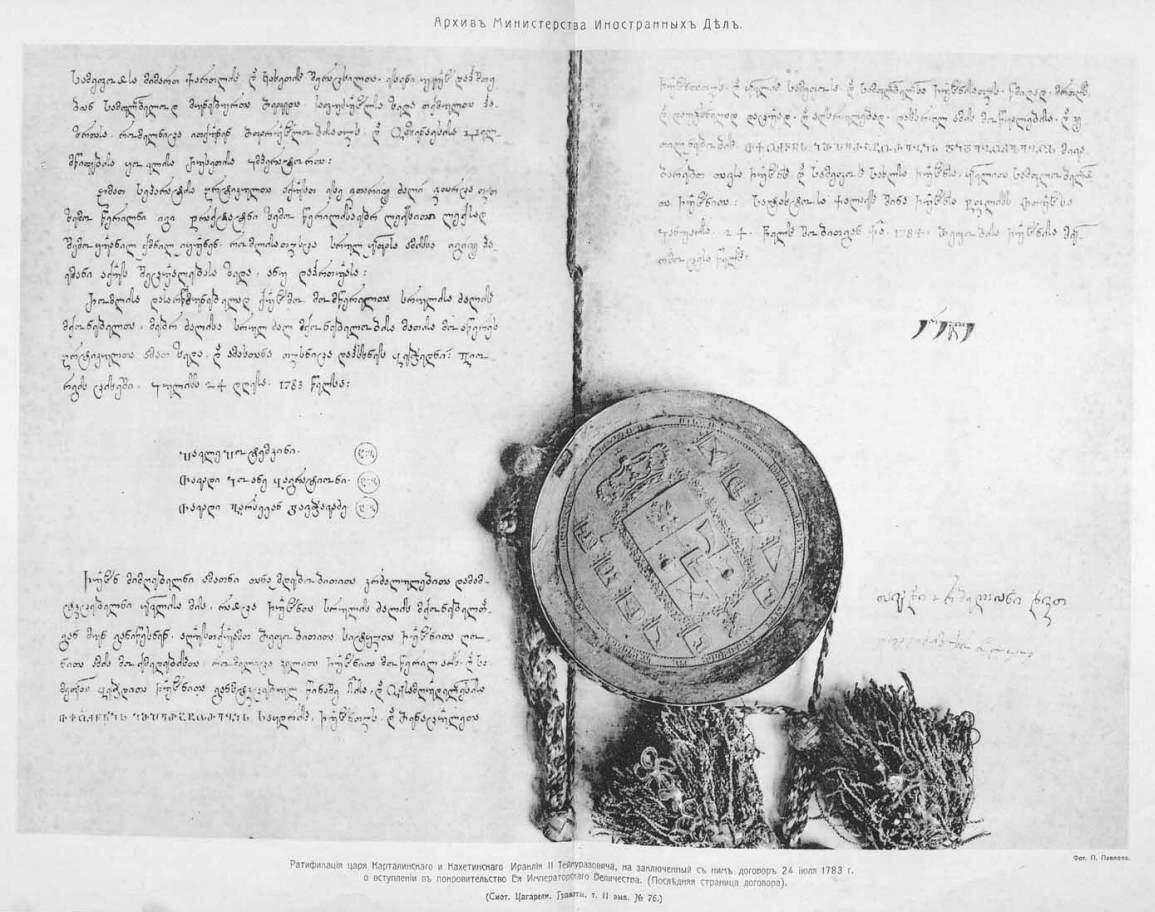 4 августа 1783 года Россия и Картли-Кахетинское царство подписали Георгиевский трактат