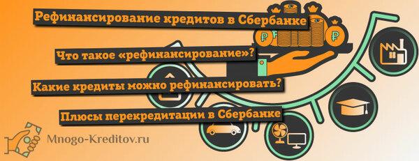 рефинансирование кредит онлайн в казахстане микрозайм метро семеновская