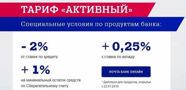 Почта банк оформить кредит наличными калькулятор