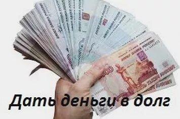 Деньги в долг самара авито
