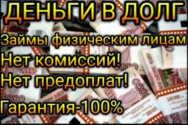 лугаком взять деньги в долг