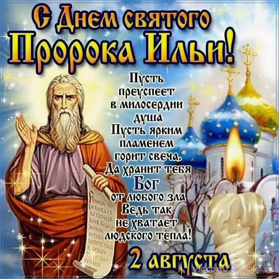 картинки на тему илья пророк потом