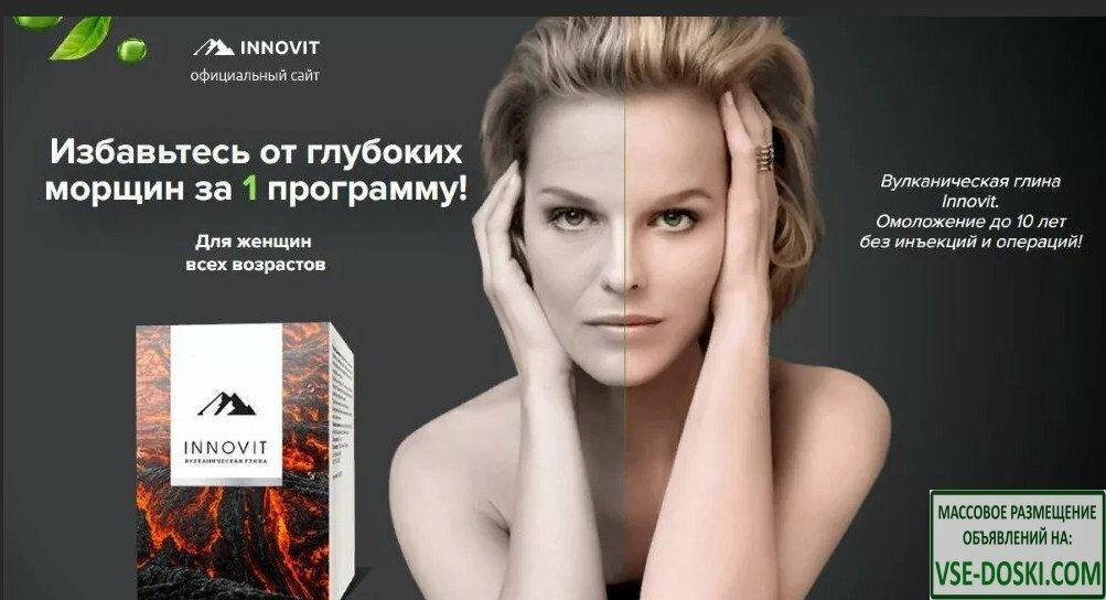 Innovit - омолаживающий комплекс для волос, кожи, ногтей в Краматорске