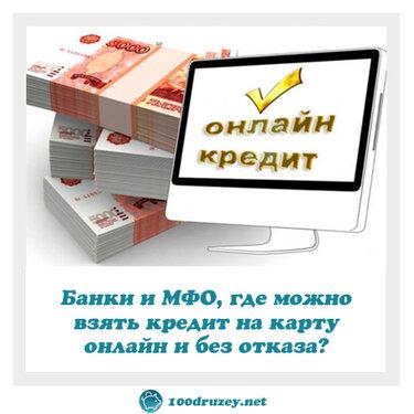 кредиты и кредитные карты без справок и поручителей онлайн заявка во все банки