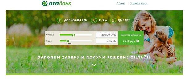 отп банк балаково кредит наличными онлайн заявка