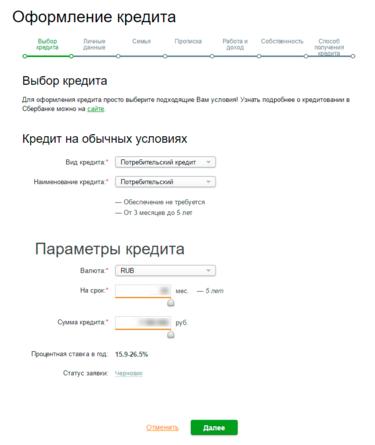 Взять кредит в сбербанке потребительский какой процент микрокредиты в обнинске