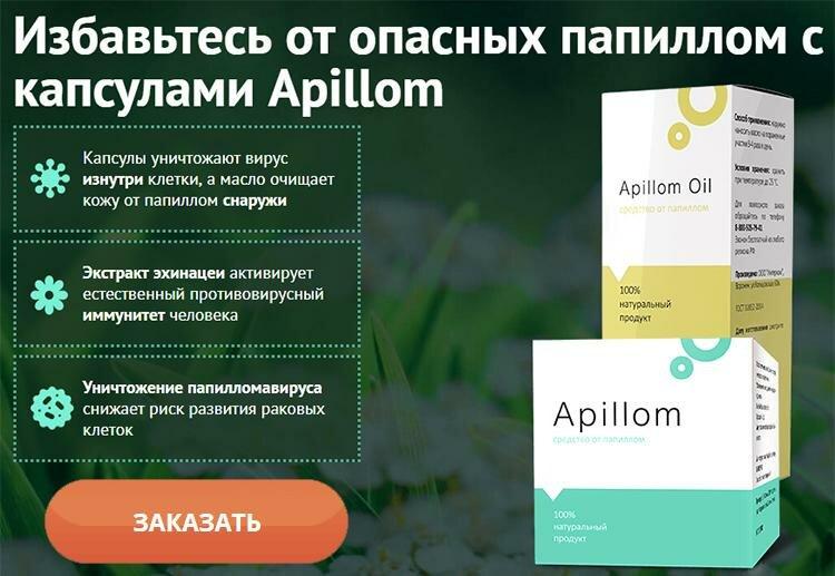Apillom от папиллом в Сосновоборске