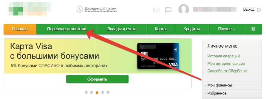 Бпс сбербанк онлайн кредит на потребительские нужды