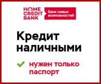 банк хоум кредит владикавказ телефон горячей линии