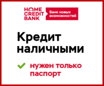 банкоматы хоум кредит владикавказ