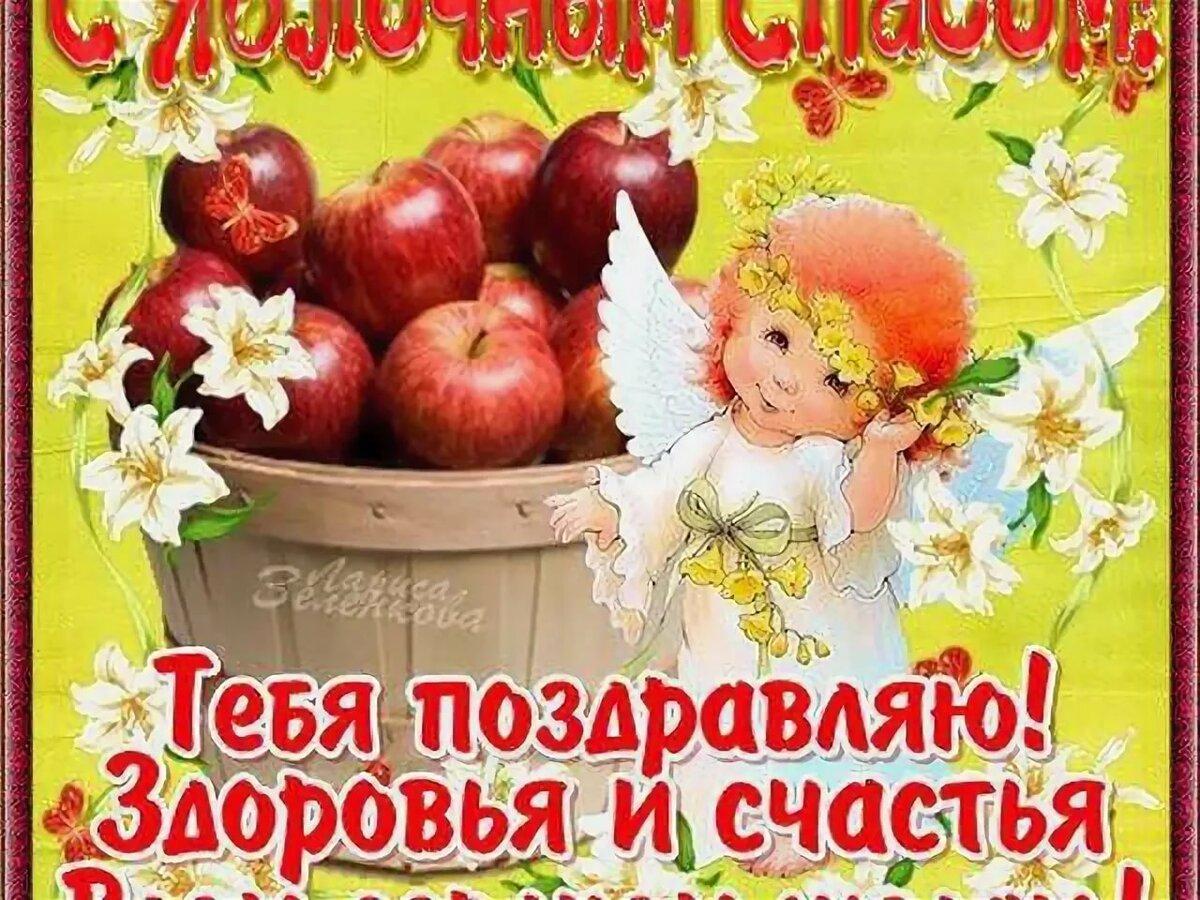 поздравления в стихах к яблочному спасу для