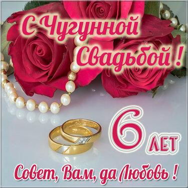 С днем свадьбы 6 лет картинки