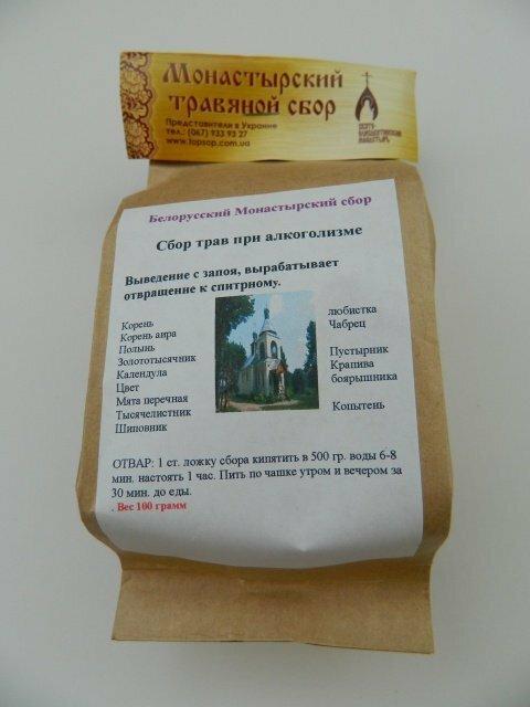Монастырский чай от молочницы в Ужгороде