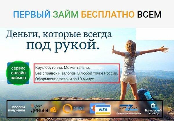 Займ от частных лиц новосибирск