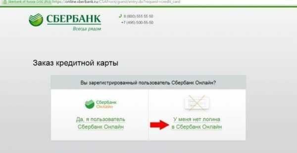 Россельхозбанк онлайн заявка на кредит саратов потребительский кредит втб онлайн заявка