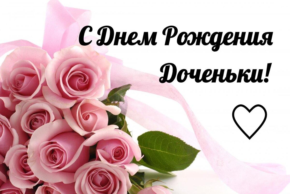 Поздравлением благовещением, поздравление с днем рождения дочки для мамы картинки