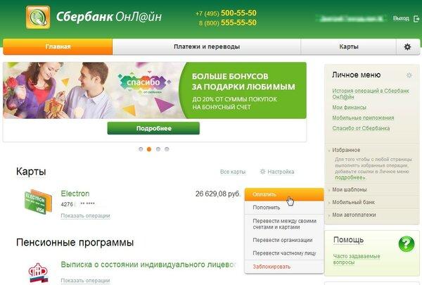 досрочно погасить кредит в сбербанке онлайн