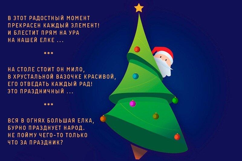 новогодние поздравления стихи шутки загадки