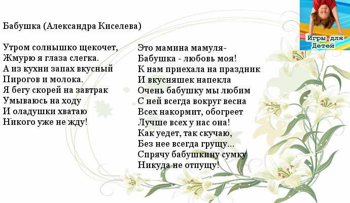 Детские стихи к 8 марта для бабушки детского сада 3-4