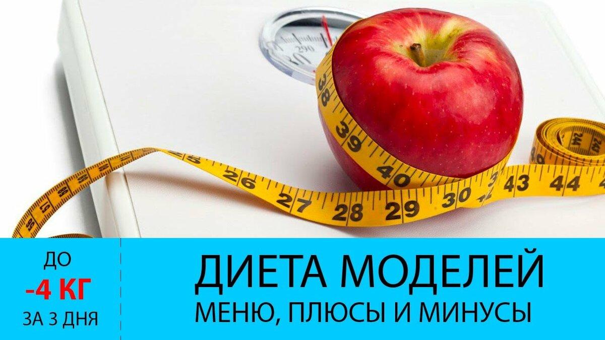 диета модели для похудения