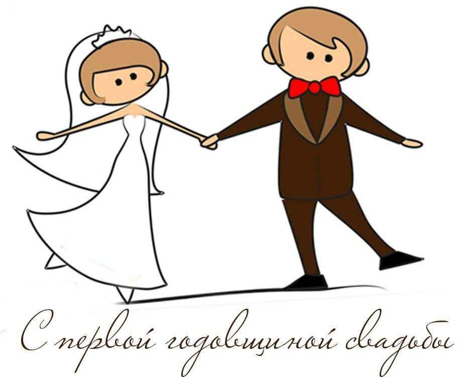 С первой годовщиной свадьбы картинки красивые с пожеланиями