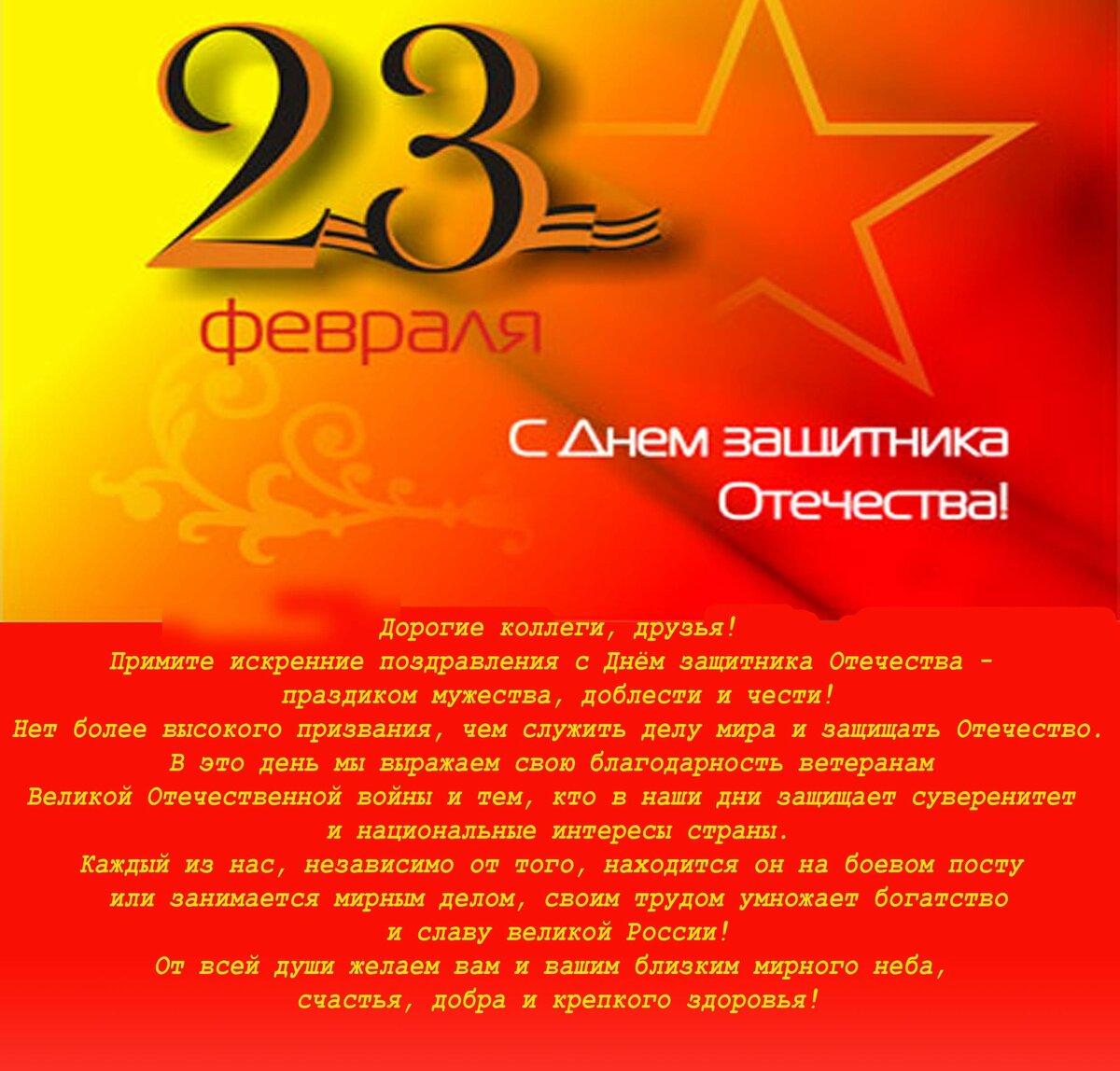 Вариант поздравления коллектива на 23 февраля, открытка лето