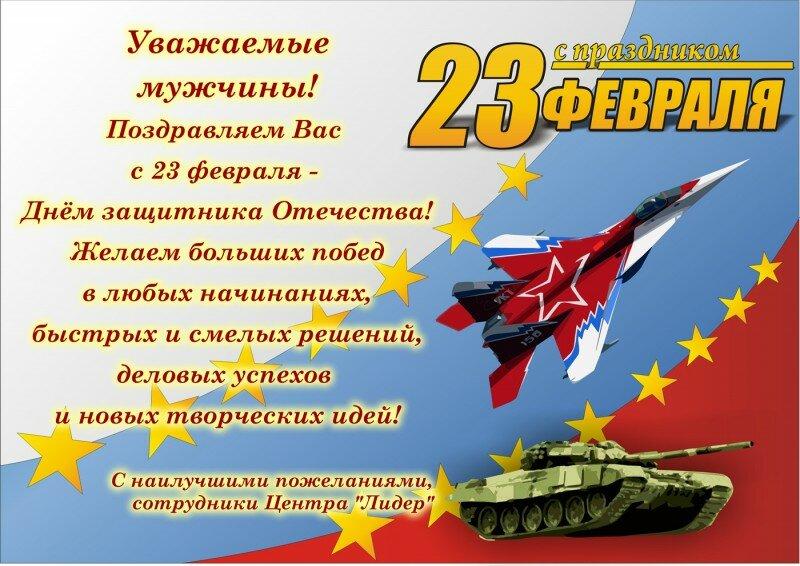 поздравления для наших мужчин с 23 февраля ростовской области