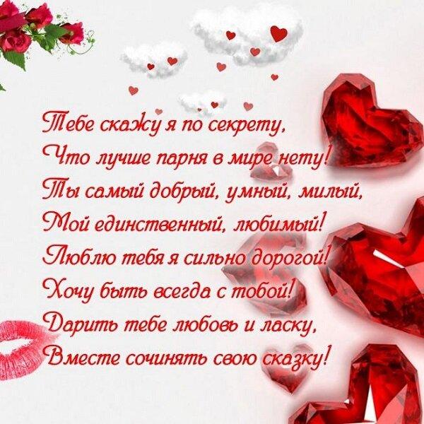 Стихи с поздравлением с годовщиной любимому мужчине