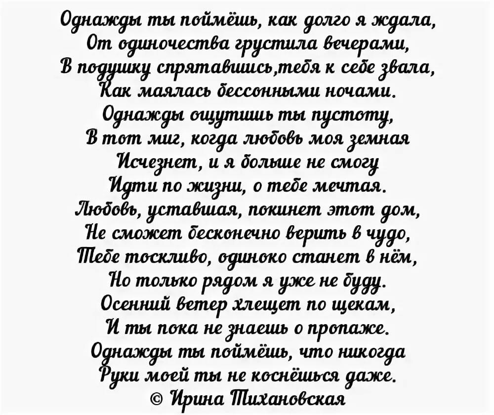 Стихи о любви красивые до слез