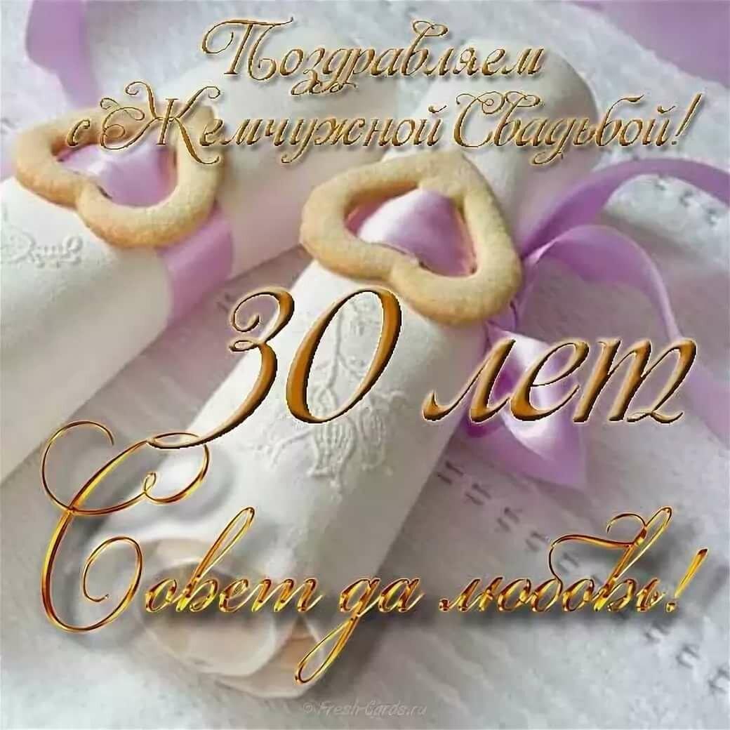Поздравительные открытки к 30 летию свадьбы, картинки прикольный