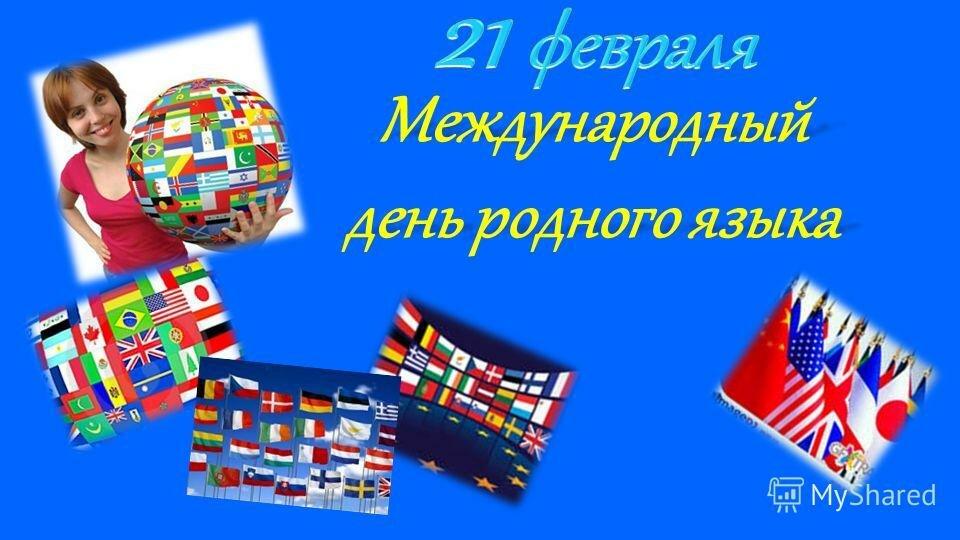 Мультфильмов надписями, с днем родного языка открытка