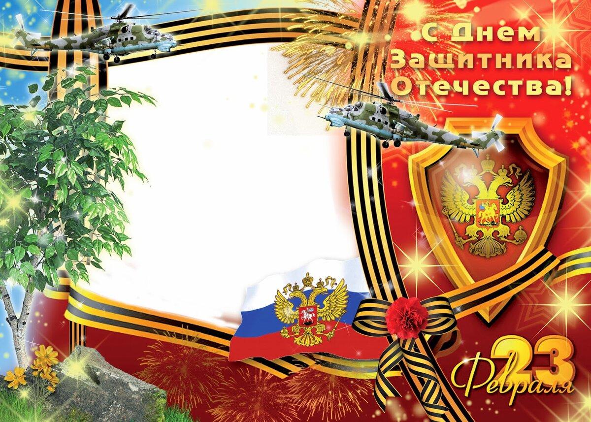 Оформление поздравления на 23 февраля, открытки