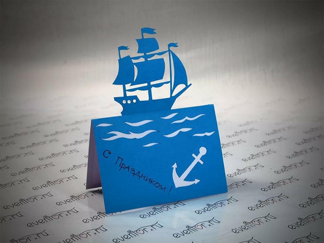 Кораблик на открытку к 23 февраля, днем