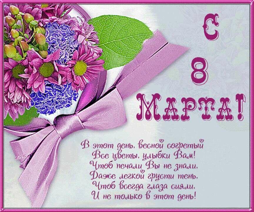 короткие поздравления с днем 8 марта короткие красивые картинки