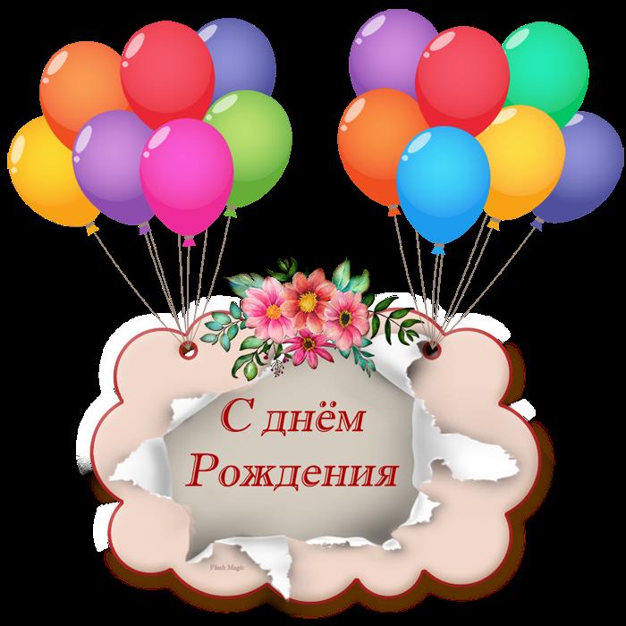 Детские с днем рождения флэш открытки