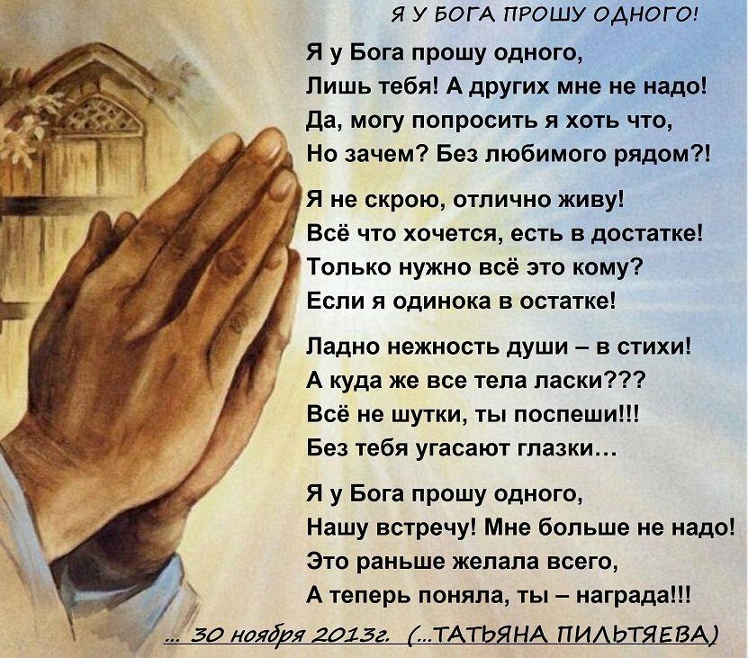 эта картинка о молитве за близкого напитки