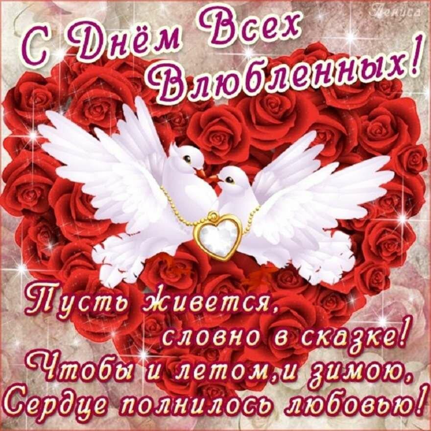 Картинки поздравления к 14 февраля
