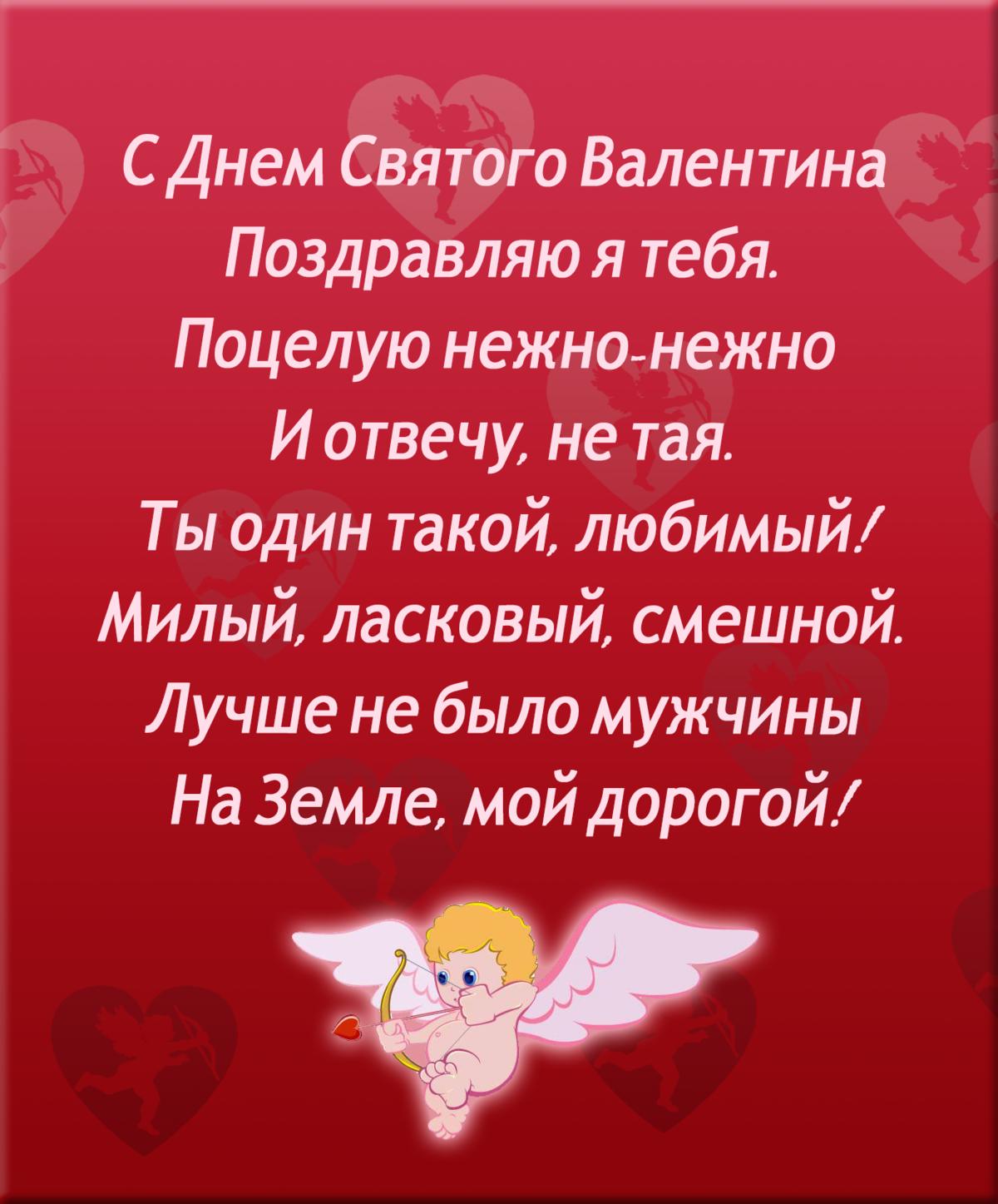 поздравление любимому на святого валентина выложить